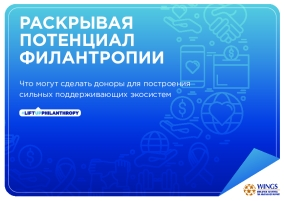 Unlocking Philanthropy's Potential - Russian Version
